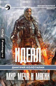 Дмитрий Колотилин. Холодные земли