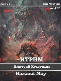 Дмитрий Колотилин. Нижний мир