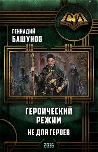 Геннадий Башунов. Героический режим. Не для героев