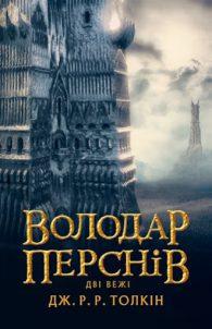 Джон Р. Р. Толкин. Володар Перснів. Дві вежі
