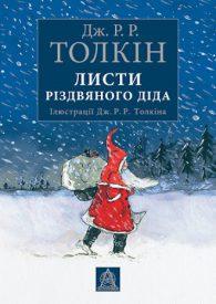 Джон Рональд Руел Толкін. Листи Різдвяного Діда