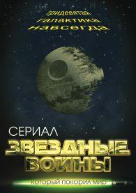 Елена Хаецкая. Звездные войны. Тридевятая галактика навсегда