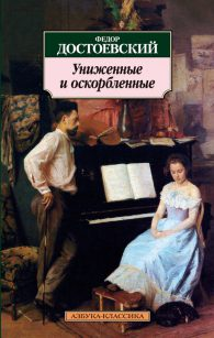 Федор Михайлович Достоевский. Униженные и оскорбленные