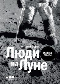 Виталий Егоров. Люди на Луне: Главные ответы