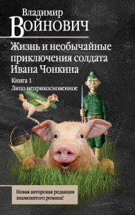 Владимир Войнович. Жизнь и необычайные приключения солдата Ивана Чонкина