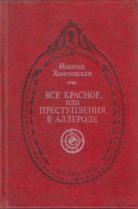 Иоанна Хмелевская. Все красное