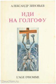 Александр Александрович Зиновьев. Иди на Голгофу