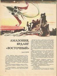 Сергей Иванович Павлов. Амазония, ярданг 'Восточный'