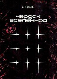 Сергей Иванович Павлов. Неуловимый прайд