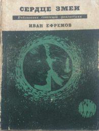 Иван Антонович Ефремов. Сердце Змеи