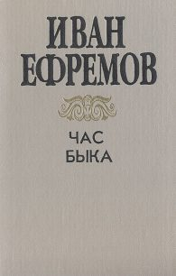 Иван Антонович Ефремов. Час Быка
