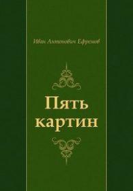 Иван Антонович Ефремов. Пять картин