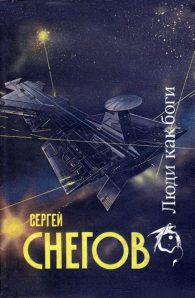 Сергей Александрович Снегов. Вторжение в Персей
