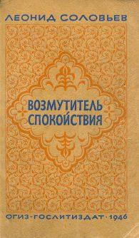 Леонид Васильевич Соловьев. Возмутитель спокойствия