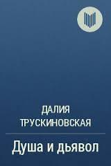 Далия Мееровна Трускиновская. Душа и Дьявол