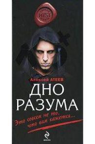 Алексей Атеев. Дно разума