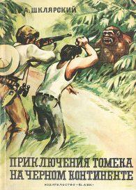 Альфред Шклярский. Приключения Томека на Черном континенте