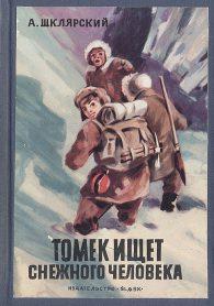 Альфред Шклярский. Томек ищет снежного человека