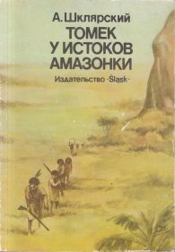 Альфред Шклярский. Томек у истоков Амазонки