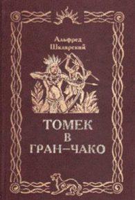 Альфред Шклярский. Томек в Гран-Чако