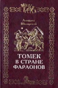 Адам Зельга, Альфред Шклярский. Томек в стране фараонов