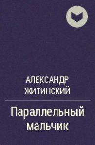 Александр Николаевич Житинский. Параллельный мальчик
