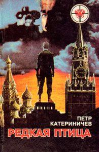Петр Владимирович Катериничев. Редкая птица