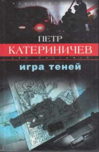 Петр Владимирович Катериничев. Игра теней