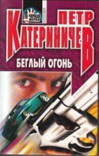 Петр Владимирович Катериничев. Беглый огонь
