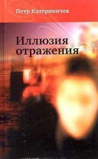 Петр Владимирович Катериничев. Иллюзия отражения
