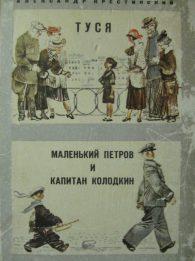 Александр Алексеевич Крестинский. Маленький Петров и капитан Колодкин