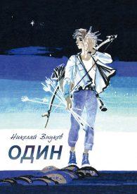 Николай Андреевич Внуков. Один