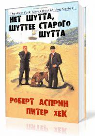 Роберт Линн Асприн, Питер Джуэл Хек. Нет Шутта шуттее старого Шутта