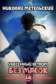 Николай Метельский. Без масок