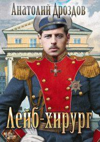 Анатолий Дроздов. Лейб-хирург