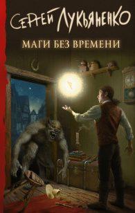 Сергей Лукьяненко. Маги без времени