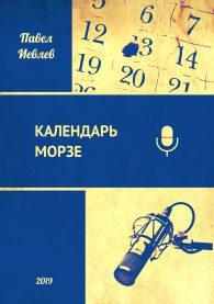 Павел Иевлев. Календарь Морзе