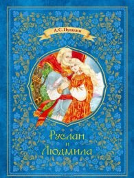 А. С. Пушкин. Руслан и Людмила