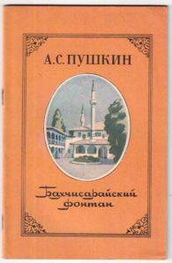 А. С. Пушкин. Бахчисарайский фонтан