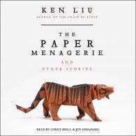 Кен Лю. Бумажный зверинец