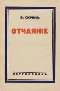 Владимир Набоков. Отчаяние