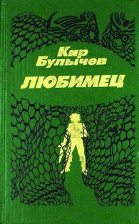 Кир Булычёв. Любимец
