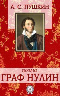 А. С. Пушкин. Граф Нулин