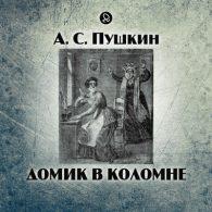 А. С. Пушкин. Домик в Коломне