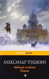 А. С. Пушкин. Медный всадник