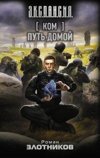 Роман Злотников. Ком. Путь домой