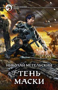 Николай Метельский. Тень маски