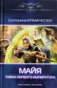 Екатерина Ермачкова. Майя. Тайна первого императора