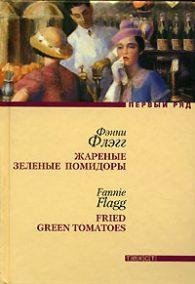 Фэнни Флэгг. Жареные зеленые помидоры в кафе 'Полустанок'