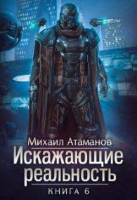 Михаил Атаманов. Искажающие реальность-6